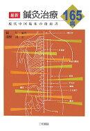 最新鍼灸治療165病
