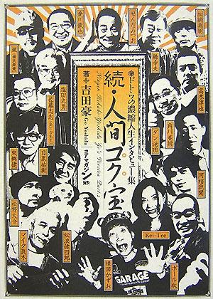 人間コク宝(続) ドトウの濃縮人生インタビュー集 [ 吉田豪 ]