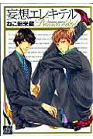 妄想エレキテル (ドラコミックス) [ ねこ田米蔵 ]