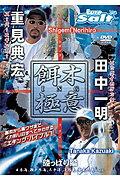DVD>餌木ing極意(陸っぱり編)