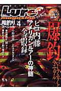 岸釣りスペシャル(4)