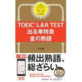 TOEIC L&R TEST出る単特急金の熟語
