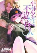 小林少年と不逞の怪人(5)