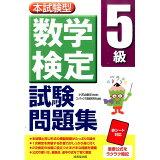 数学検定5級試験問題集