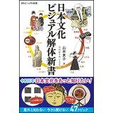 日本文化ビジュアル解体新書 (SBビジュアル新書)