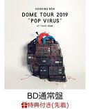 """【先着特典】DOME TOUR """"POP VIRUS"""" at TOKYO DOME(BD通常盤)(オリジナルクリアチケットホルダー付き)【Blu-ray】"""