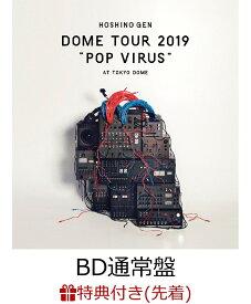 """【先着特典】DOME TOUR """"POP VIRUS"""" at TOKYO DOME(BD通常盤)(オリジナルクリアチケットホルダー付き)【Blu-ray】 [ 星野源 ]"""