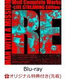 【楽天ブックス限定先着特典】Wolf Complete Works ~LIVE STREAMING Edition~ RE (通常盤 1BD)【Blu-ray】(アクリ…