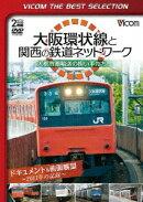 大阪環状線と関西の鉄道ネットワーク 大都市圏輸送の担い手たち ドキュメント&前面展望 2011年の記録
