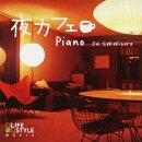 夜カフェ〜ピアノ