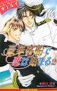 豪華客船で恋は始まる(2) (B-boy novels) [ 水上ルイ ]