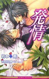発情 (B-boy novels) [ 岩本薫 ]