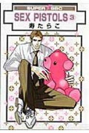 SEX PISTOLS(3)新装版 (Super be・boy comics) [ 寿たらこ ]