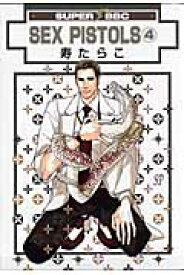 SEX PISTOLS(4)新装版 (Super be・boy comics) [ 寿たらこ ]