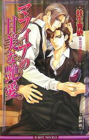 マフィアの甘美な艶愛 (B-boy novels) [ 桂生青依 ]