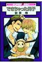 できちゃった男子 (Super be・boy comics) [ 御景椿 ]