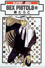 SEX PISTOLS(6) (Super be・boy comics) [ 寿たらこ ]