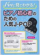 パッと見でわかる!ピアノ初心者のための人気J-POP