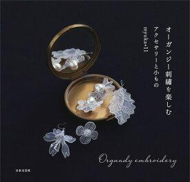 オーガンジー刺繡を楽しむアクセサリーと小もの [ myuka+11 ]