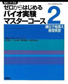 ゼロからはじめるバイオ実験マスターコース(2) 遺伝子組換え基礎実習 (細胞工学別冊) [ 西方敬人 ]