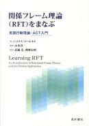 関係フレーム理論(RFT)をまなぶ