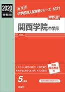 関西学院中学部(2020年度受験用)