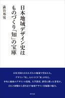 日本地域デザイン史はものづくり「知」の宝庫