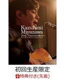 【先着特典】Kazufumi Miyazawa 30th Anniversary 〜Premium Studio Session Recording 〜 (スペシャルBOX)(初回生…