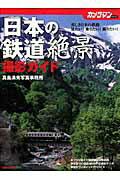 日本の鉄道絶景撮影ガイド