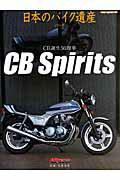 CB spirits