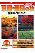京都・奈良の秋撮影ガイド