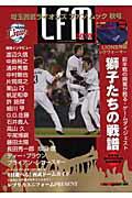埼玉西武ライオンズファンムック(2010秋号)