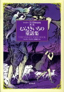アンドルー・ラング世界童話集(第7巻)