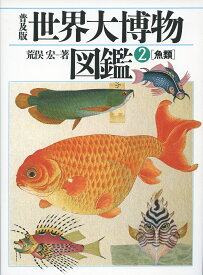 普及版 世界大博物図鑑 2 魚類 [ 荒俣 宏 ]