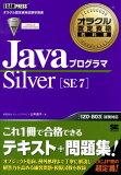 JavaプログラマSilver SE 7 (オラクル認定資格教科書)