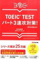 TOEIC TESTパート3速攻対策!