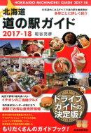北海道道の駅ガイド(2017-18)