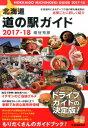 北海道道の駅ガイド(2017-18) [ 紺谷充彦 ]