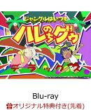 【楽天ブックス限定先着特典】ジャングルはいつもハレのちグゥ Blu-ray 〜グゥBOX〜【Blu-ray】(連結アクリルキーホ…