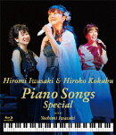 岩崎宏美&国府弘子 Piano Songs Special【Blu-ray】