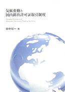気候変動と国内排出許可証取引制度