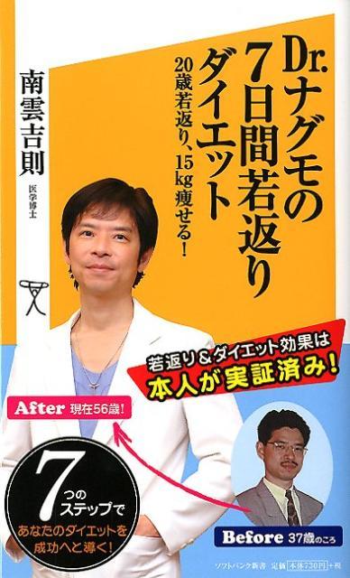 Dr.ナグモの7日間若返りダイエット 20歳若返り、15kg痩せる! (ソフトバンク新書) [ 南雲吉則 ]