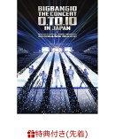 【先着特典】BIGBANG10 THE CONCERT : 0.TO.10 IN JAPAN + BIGBANG10 THE MOVIE BIGBANG MADE[DVD(2枚組)+スマプラ…