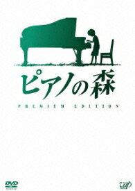 ピアノの森 プレミアム・エディション [ 上戸彩 ]