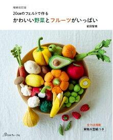 かわいい野菜とフルーツがいっぱい増補改訂版 20cmのフェルトで作る [ 前田智美 ]