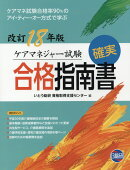 ケアマネジャー試験確実合格指南書(18年版)第13版