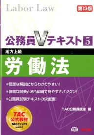 労働法第13版 地方上級 (公務員Vテキスト) [ TAC株式会社 ]