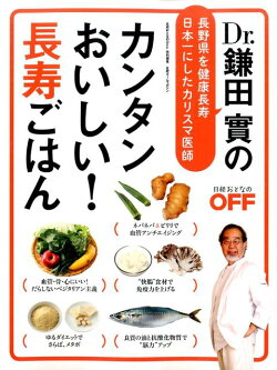 Dr.鎌田實のカンタンおいしい!長寿ごはん