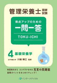 管理栄養士国家試験 得点アップのための一問一答 TOKU-ICHI 〈4〉基礎栄養学 (管理栄養士合格シリーズ) [ 川端 輝江 ]
