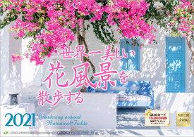 【楽天ブックス限定特典付】世界一美しい花風景を散歩する 2021年 カレンダー 壁掛け 風景 (写真工房カレンダー)